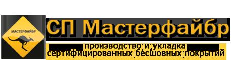 Современные покрытия «Мастерфайбр» г. Самара