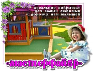покрытия-для-детской-площадки