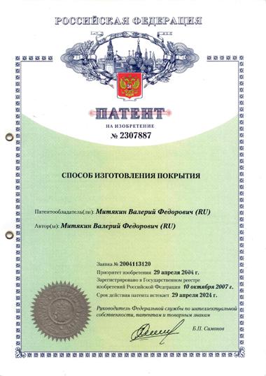 патент на современные покрытия